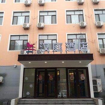 汉庭酒店(唐山北站店)