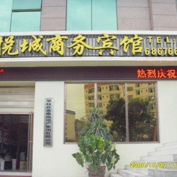 攀枝花悦城商务宾馆