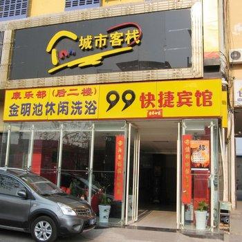 99快捷酒店(城市客栈店)图片0