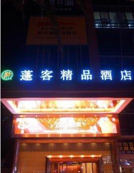 东莞蓬客精品酒店