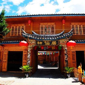 泸沽湖神仙居客栈图片5