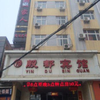 安阳殷都宾馆