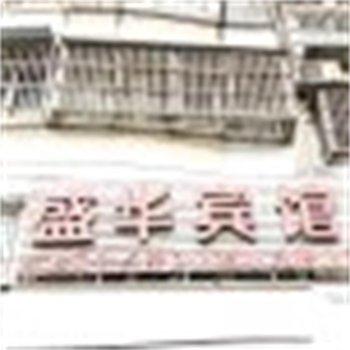 淮北盛华宾馆