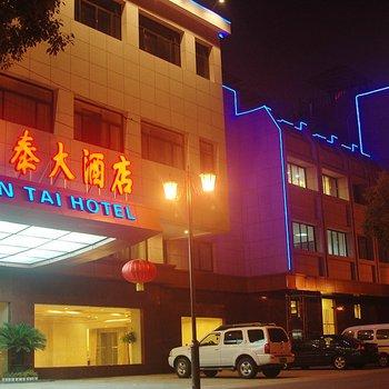 绍兴银泰大酒店