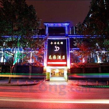天联酒店(遵义火车站华友店)