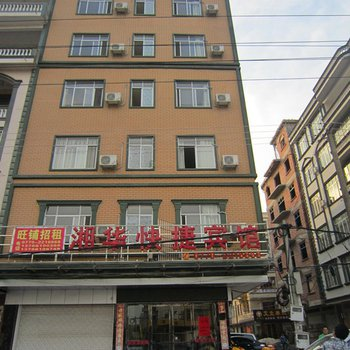 防城港湘华快捷宾馆