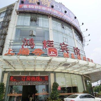 海口鸿辉商务宾馆