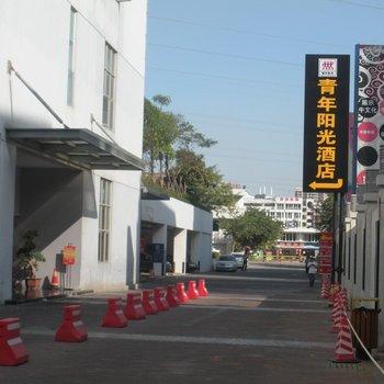 青年阳光连锁(厦门会展中心加州店)图片4