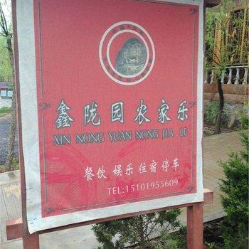 天水鑫陇园农家乐图片17
