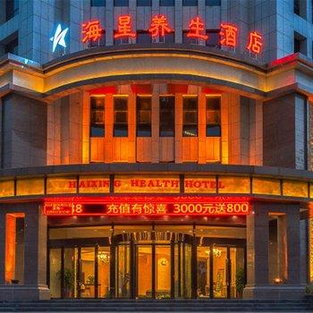 新乡海星酒店