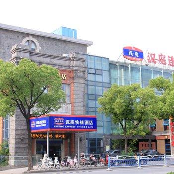 汉庭酒店(南通青年西路店)图片4