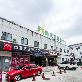 尚客优连锁酒店吴江鲈乡南路店