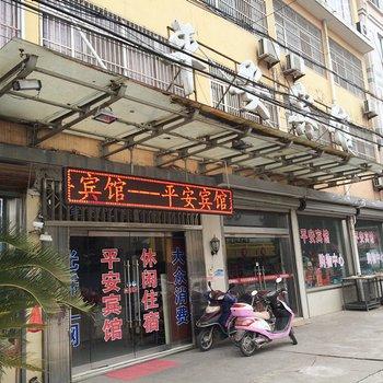 张家港平安宾馆