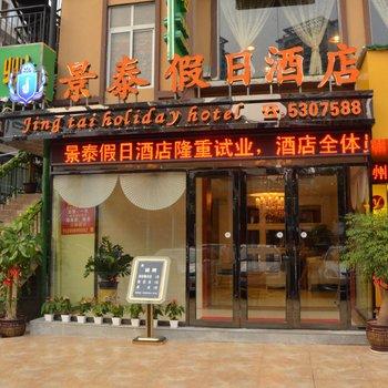 南宁景泰假日酒店