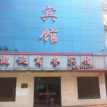 庆云凯旋商务宾馆