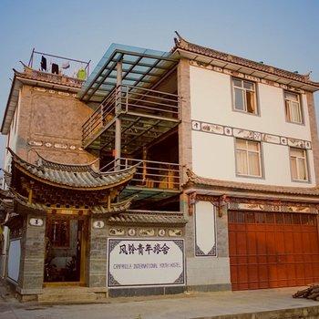 大理古城风铃国际青年旅舍图片3