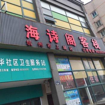 杭州海诗阁客栈图片20