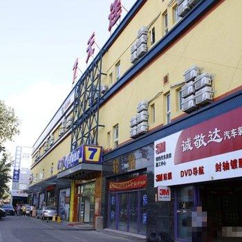 清河站附近酒店