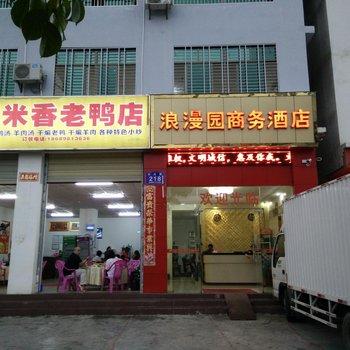 乐东浪漫园商务酒店