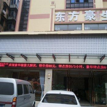 上虞东方豪生宾馆