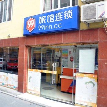 99连锁旅馆(西直门北京师范大学店)