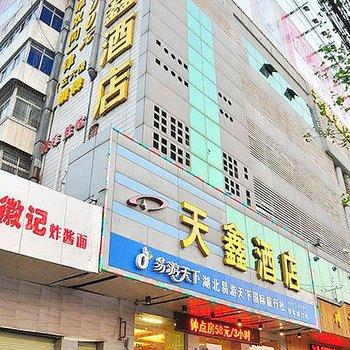 武汉天鑫酒店(青年路店)图片5