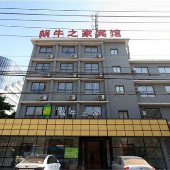 新乡蜗牛之家旅馆