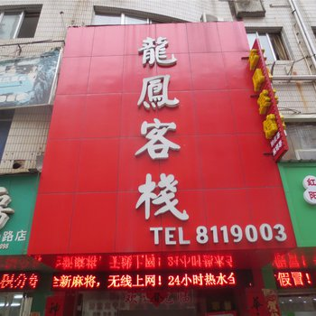 九江龙凤客栈图片2