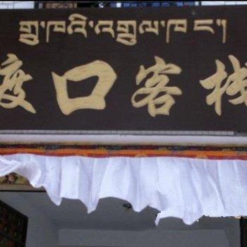 西藏吉庆阁青年客栈图片3