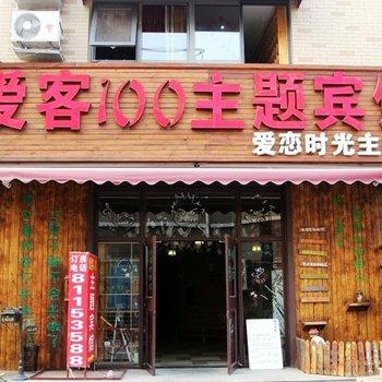 爱客100连锁宾馆(青岛爱恋时光主题店)图片23