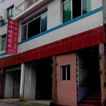 重庆南泉西山坡农家乐图片21