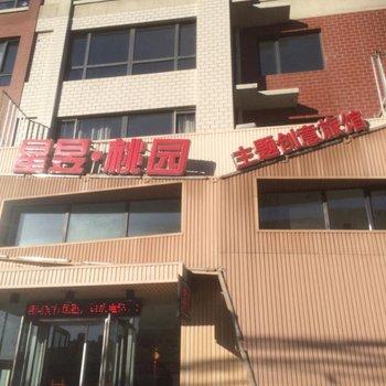 锦州星昱桃园主题旅馆图片3