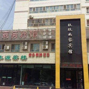 库尔勒玖玖如家快捷酒店