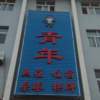 勉县青年酒店图片2