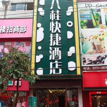 优程八桂酒店(南宁和平店)