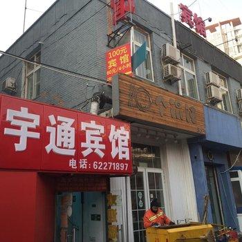 北京宇通宾馆