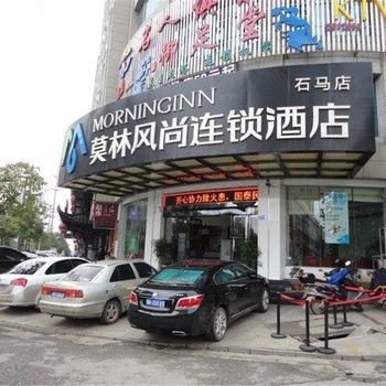 莫林风尚酒店(娄底石马公园店)