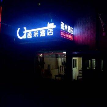 逸米酒店黄花岗地铁站店(原广州天誉酒店)图片