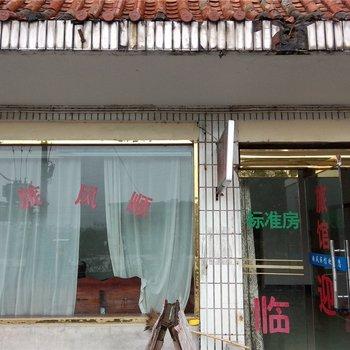 绍兴顺风旅馆