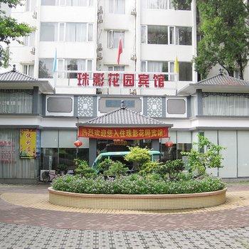 广州珠影花园宾馆图片