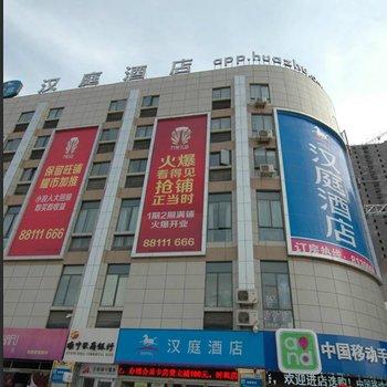 汉庭徐州睢宁县酒店