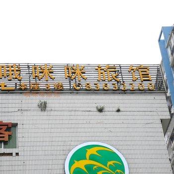 福州哦咪咪商务旅馆(连江路店)