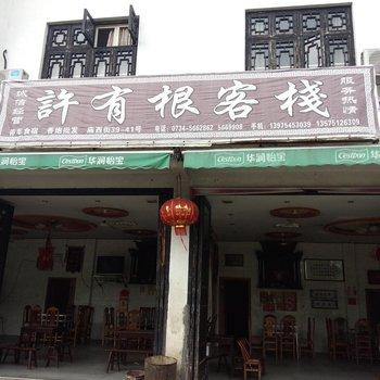 衡阳南岳许有根客栈图片13