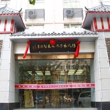 洛阳河洛阳光文化主题酒店图片2