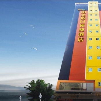 防城港阳光假日便捷酒店