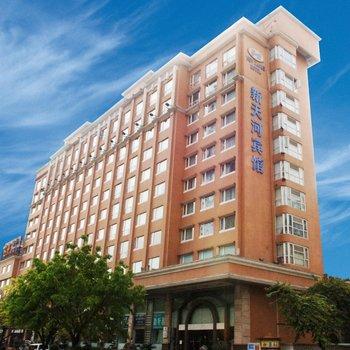 广州新天河宾馆