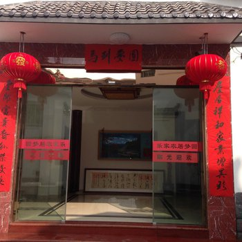 杭州千岛湖圆梦居农家乐图片2
