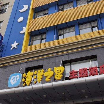 太原海洋之星主题酒店(一部)图片5