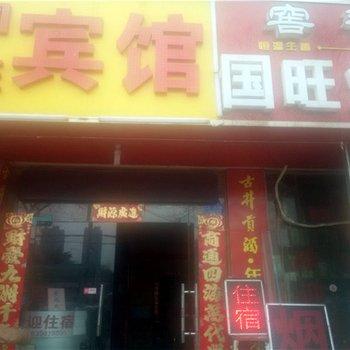 郑州国旺宾馆