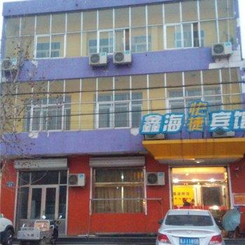 东光鑫海快捷宾馆